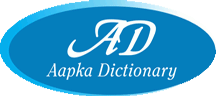 Aapka Dictionary